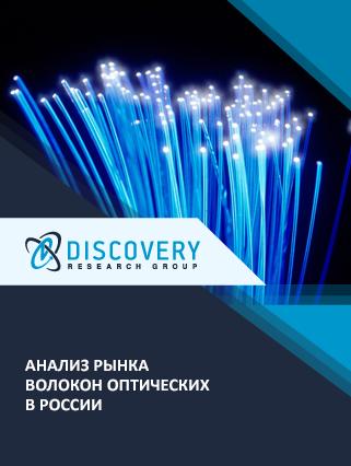 Анализ рынка волокон оптических в России