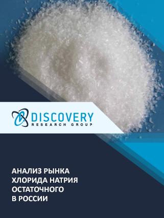 Анализ рынка хлорида натрия остаточного в России