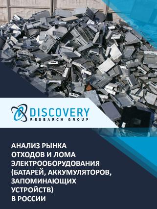 Маркетинговое исследование - Анализ рынка отходов и лома электрооборудования (батарей, аккумуляторов, запоминающих устройств) в России