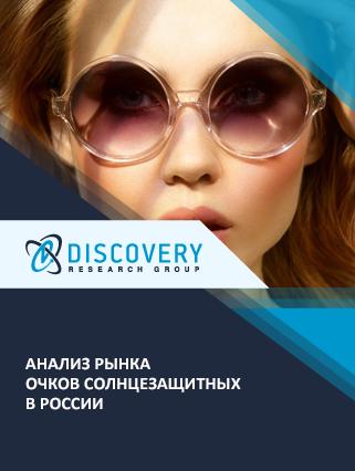 Анализ рынка солнцезащитных очков в России (с базой импорта-экспорта)