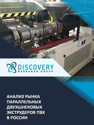 Маркетинговое исследование - Анализ рынка параллельных двухшнековых экструдеров ПВХ в России