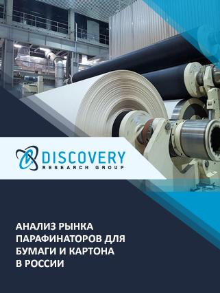 Маркетинговое исследование - Анализ рынка парафинаторов для бумаги и картона в России