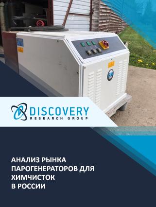 Маркетинговое исследование - Анализ рынка парогенераторов для химчисток в России