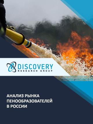 Маркетинговое исследование - Анализ рынка пенообразователей в России