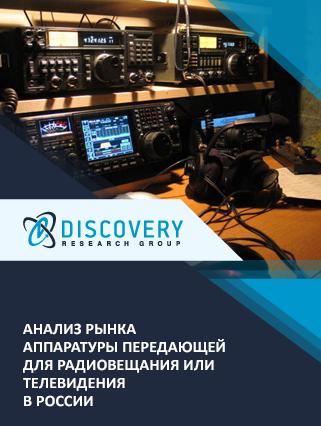 Анализ рынка аппаратуры передающей для радиовещания или телевидения в России