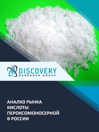 Маркетинговое исследование - Анализ рынка кислоты пероксомоносерной в России