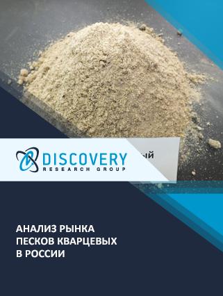 Маркетинговое исследование - Анализ рынка песков кварцевых в России