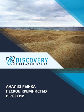 Маркетинговое исследование - Анализ рынка песков кремнистых в России