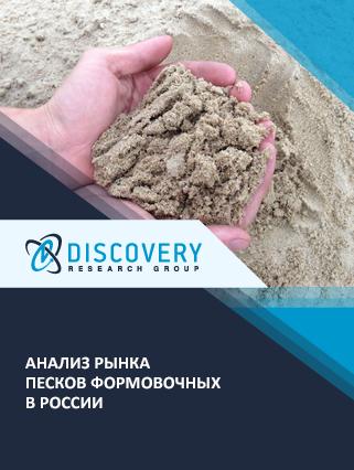 Маркетинговое исследование - Анализ рынка песков формовочных в России (с базой импорта-экспорта)