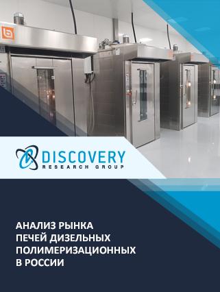Маркетинговое исследование - Анализ рынка печей дизельных полимеризационных в России