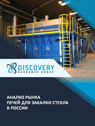 Маркетинговое исследование - Анализ рынка печей для закалки стекла в России