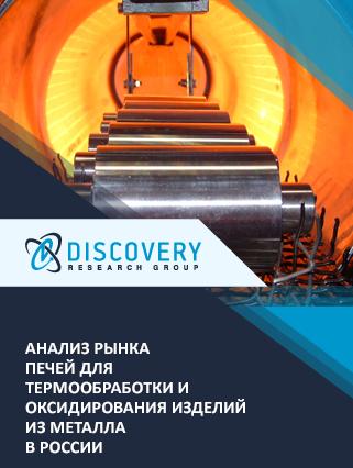 Анализ рынка печей для термообработки и оксидирования изделий из металла в России