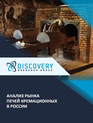 Маркетинговое исследование - Анализ рынка печей кремационных в России