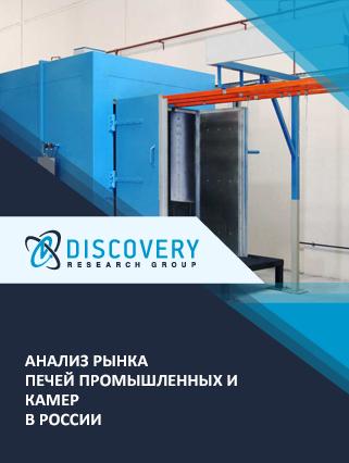 Маркетинговое исследование - Анализ рынка печей промышленных и камер в России
