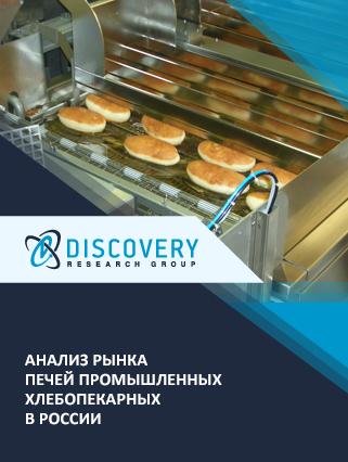 Маркетинговое исследование - Анализ рынка печей промышленных хлебопекарных в России