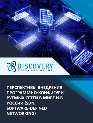 Перспективы внедрения программно-конфигурируемых сетей в мире и в России (SDN, Software-defined Networking)