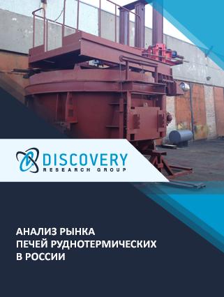 Маркетинговое исследование - Анализ рынка печей руднотермических в России
