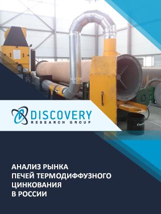 Маркетинговое исследование - Анализ рынка печей термодиффузного цинкования в России