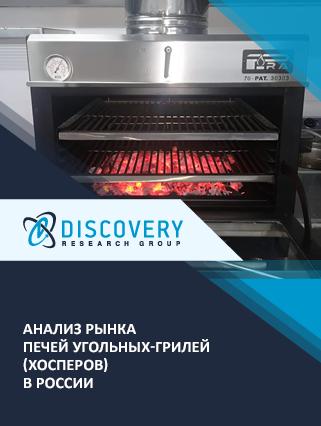 Маркетинговое исследование - Анализ рынка печей угольных-грилей (хосперов) в России
