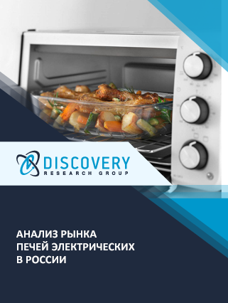 Маркетинговое исследование - Анализ рынка печей электрических в России