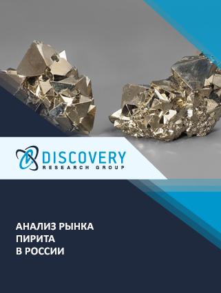 Маркетинговое исследование - Анализ рынка пирита в России