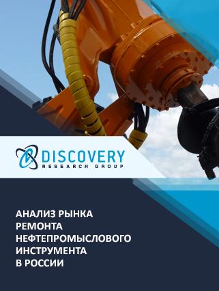 Маркетинговое исследование - Анализ рынка ремонта нефтепромыслового инструмента в России