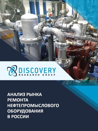Маркетинговое исследование - Анализ рынка ремонта нефтепромыслового оборудования в России