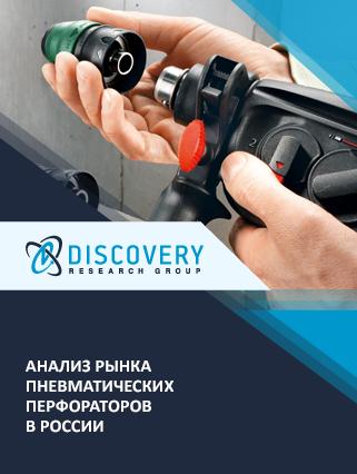 Маркетинговое исследование - Анализ рынка пневматических перфораторов в России