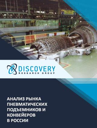 Маркетинговое исследование - Анализ рынка пневматических силовых установок и двигателей в России