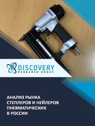 Маркетинговое исследование - Анализ рынка степлеров и нейлеров пневматических в России