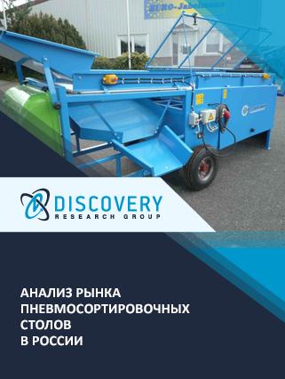 Маркетинговое исследование - Анализ рынка пневмосортировочных столов в России