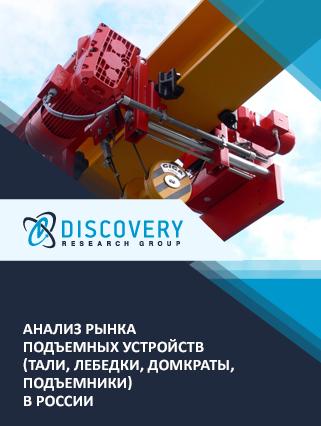 Анализ рынка подъемных устройств (тали, лебедки, домкраты, подъемники) в России
