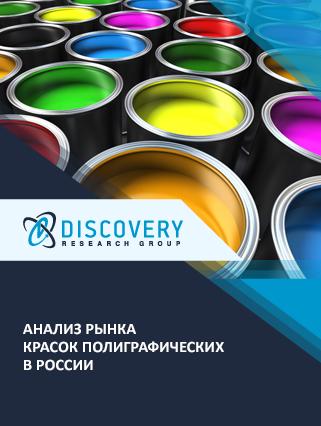 Анализ рынка красок полиграфических в России