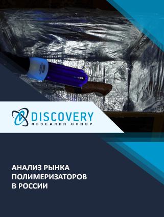 Анализ рынка полимеризаторов в России