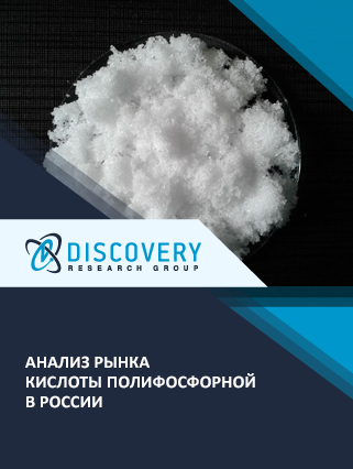 Маркетинговое исследование - Анализ рынка кислоты полифосфорной в России