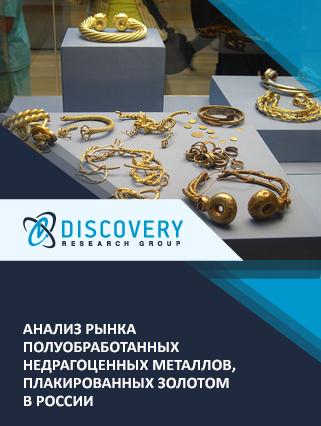 Анализ рынка полуобработанных недрагоценных металлов, плакированных золотом в России