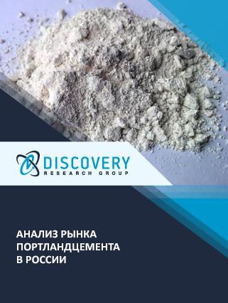 Маркетинговое исследование - Анализ рынка портландцемента в России