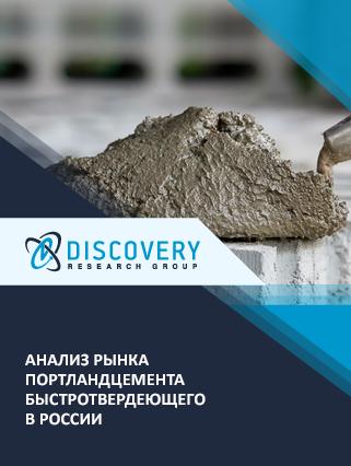 Маркетинговое исследование - Анализ рынка портландцемента быстротвердеющего в России