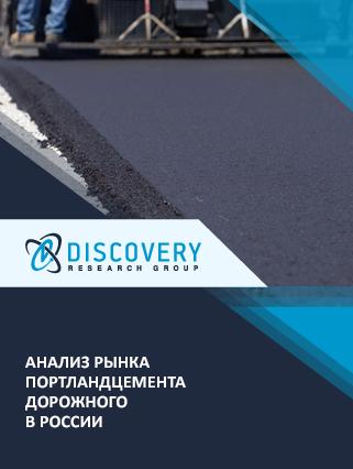 Маркетинговое исследование - Анализ рынка портландцемента дорожного в России