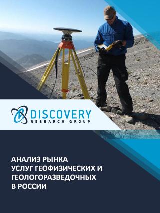 Маркетинговое исследование - Анализ рынка услуг геофизических и геологоразведочных в России
