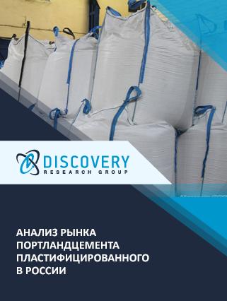 Маркетинговое исследование - Анализ рынка портландцемента пластифицированного в России
