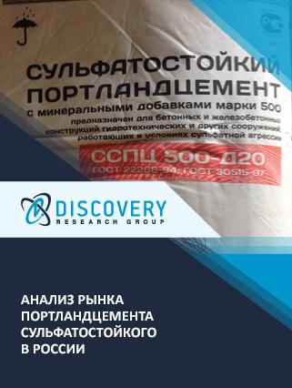 Маркетинговое исследование - Анализ рынка портландцемента сульфатостойкого в России
