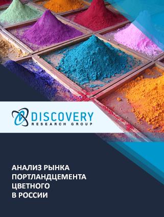 Маркетинговое исследование - Анализ рынка портландцемента цветного в России