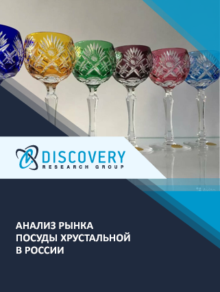 Анализ рынка посуды хрустальной в России