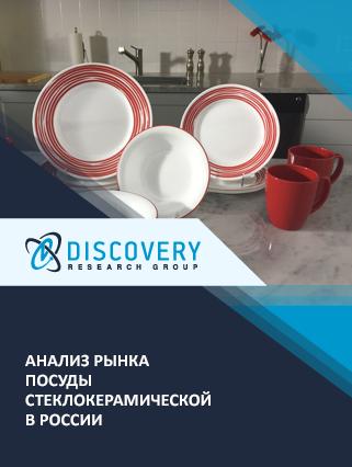 Анализ рынка посуды стеклокерамической в России