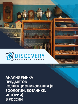 Маркетинговое исследование - Анализ рынка предметов коллекционирования (в зоологии, ботанике, истории) в России