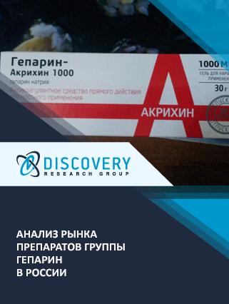 Анализ рынка препаратов группы гепарин в России