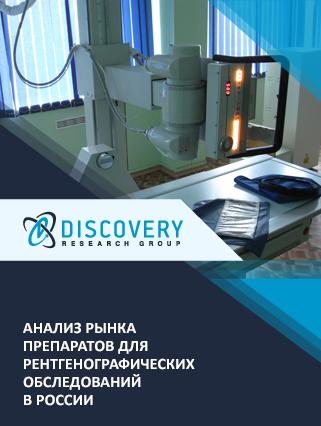 Анализ рынка препаратов для рентгенографических обследований в России