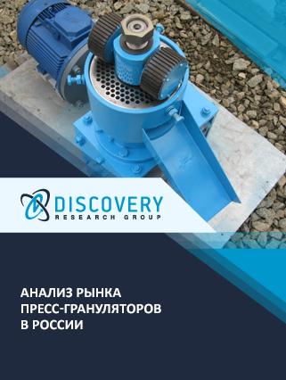 Маркетинговое исследование - Анализ рынка пресс-грануляторов в России