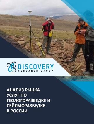 Маркетинговое исследование - Анализ рынка услуг по геологоразведке и сейсморазведке в России